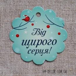 """Бирка для подарков """"Від щирого серця"""""""