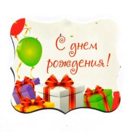 """Бирка для оформления подарка """"С Днем рождения"""""""