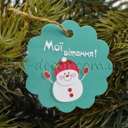"""Бирка для новогодних подарков """"Мої вітання"""" снеговик"""