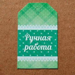 """Бирка для оформления подарков """"Ручная работа"""" зеленая"""
