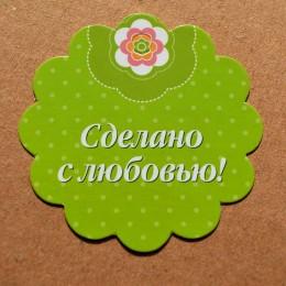 """Бирка для оформления подарков """"Сделано с любовью"""" зеленая"""