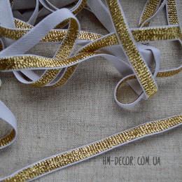 Резинка белая с люрексом золото 1 см 1 м